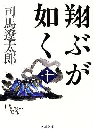新装版 翔ぶが如く (10) (文春文庫)