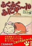 ふくふくふにゃ~ん こたつの巻 (講談社漫画文庫)