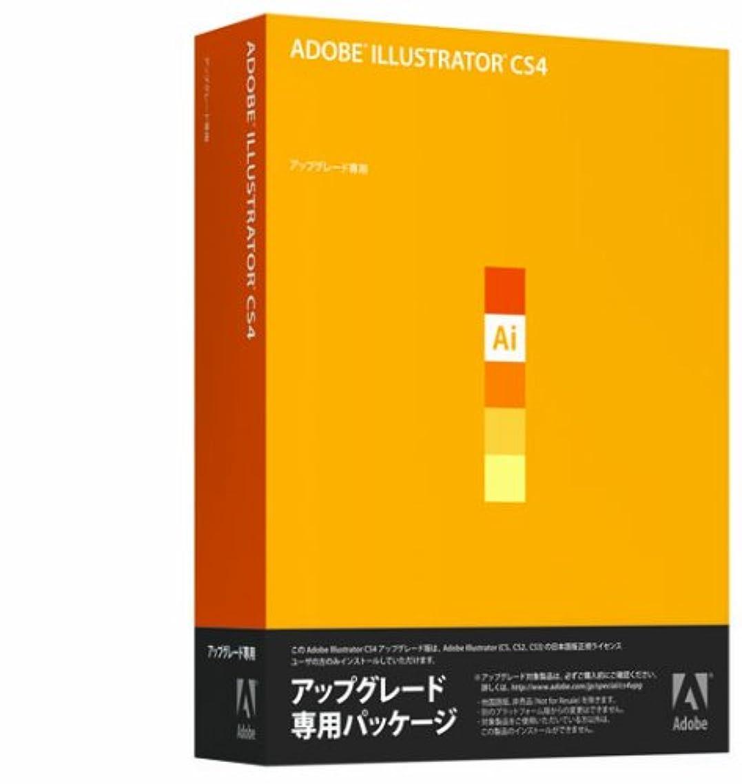 ハッピー酸孤独Adobe Illustrator CS4 (V14.0) 日本語版 アップグレード版 Macintosh版 (旧製品)