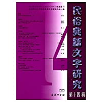 Folk Classics Writing Research (14th Series)(Chinese Edition)
