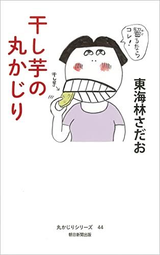 干し芋の丸かじり (丸かじりシリーズ44)