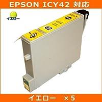 エプソン(EPSON)対応 ICY42 互換インクカートリッジ イエロー【5セット】JISSO-MARTオリジナル互換インク