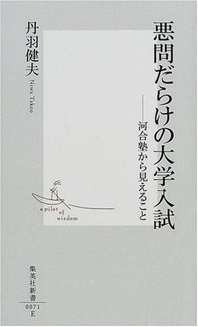 悪問だらけの大学入試 ―河合塾から見えること (集英社新書)