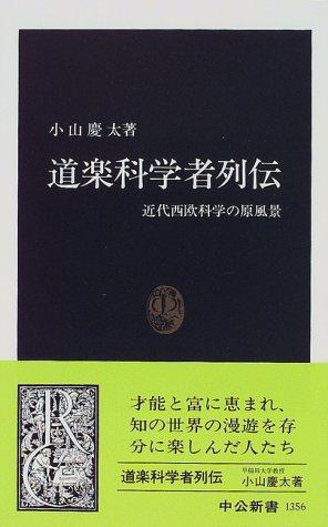 道楽科学者列伝―近代西欧科学の原風景 (中公新書)の詳細を見る