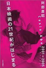 日本映画の21世紀がはじまる―2001‐2005スーパーレビュー