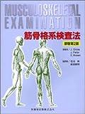 筋骨格系検査法