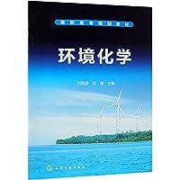 环境化学(高职高专规划教材)