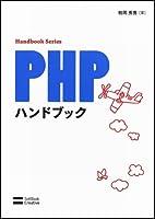 PHPハンドブック (ハンドブックシリーズ)