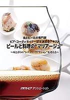 ビア・コーディネイターセミナー(ビールと料理のマリア-ジュ)/セミナーテキスト
