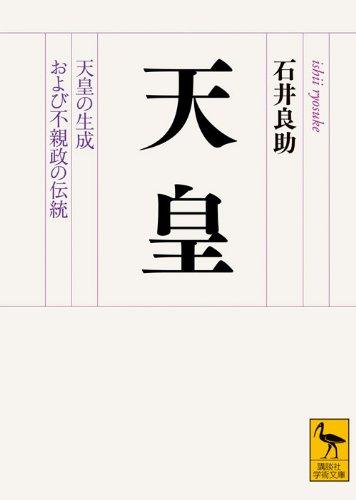 天皇 天皇の生成および不親政の伝統 (講談社学術文庫)