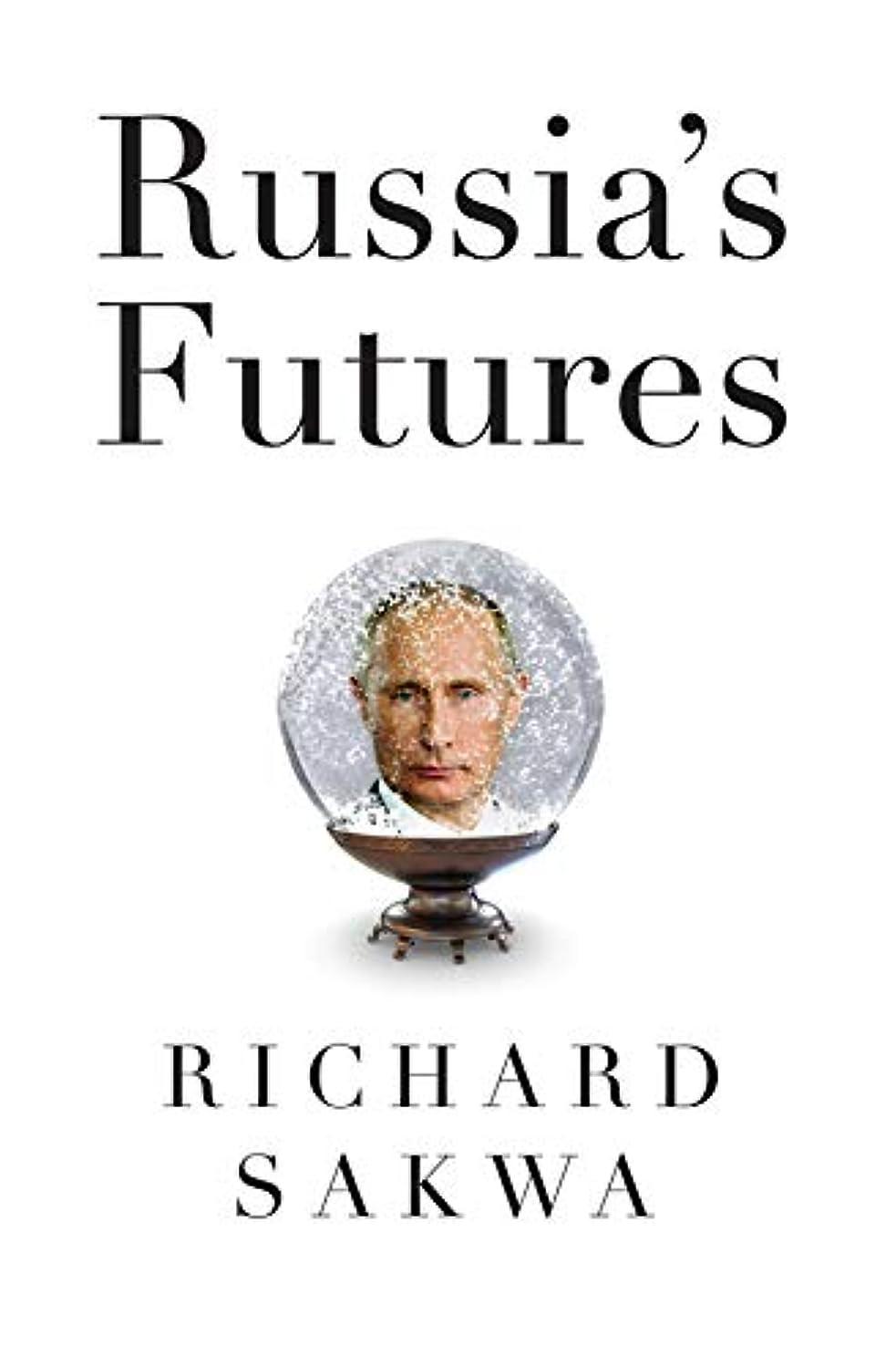 特殊変わる無意識Russia's Futures (English Edition)