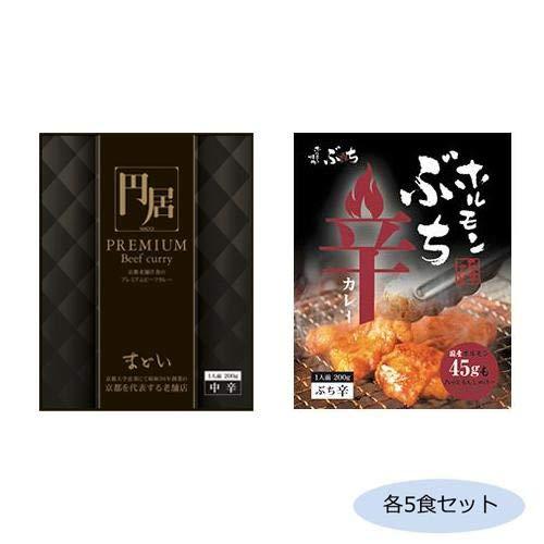 円居(まどい)プレミアムビーフカレー&ホルモンぶち辛カレー 各5食セット