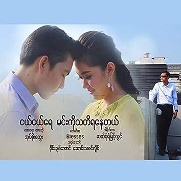 Ngal Ngal Yay Min Ko Tha Ti Ya Nay Tal
