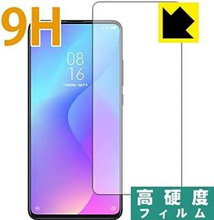 PDA工房 Xiaomi Mi 9T 9H高硬度[光沢] 保護 フィルム [前面用] [指紋認証対応] 日本製