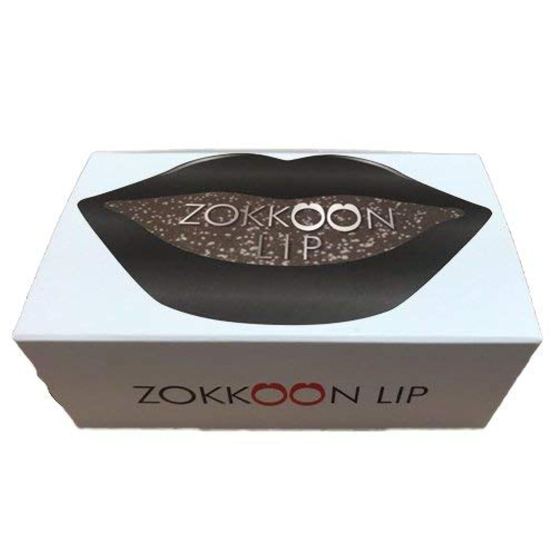晩ごはんウガンダ勝つエル?エスコーポレーション ゾッコーン リップ(ZOKKOON LIP) ブラック 20枚
