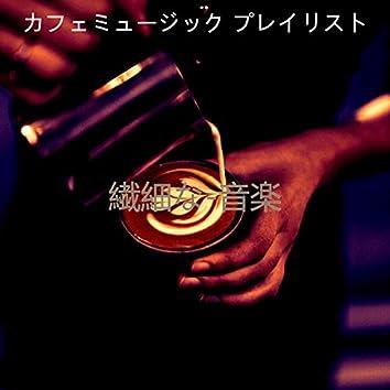 繊細な-音楽