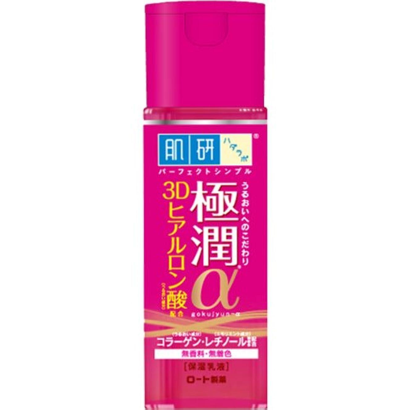 少なくとも抑制余剰肌研(ハダラボ) 極潤 α乳液 140mL
