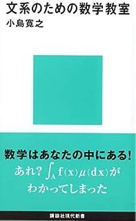 文系のための数学教室 (講談社現代新書)