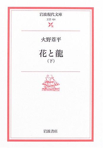 花と龍〈下〉 (岩波現代文庫)