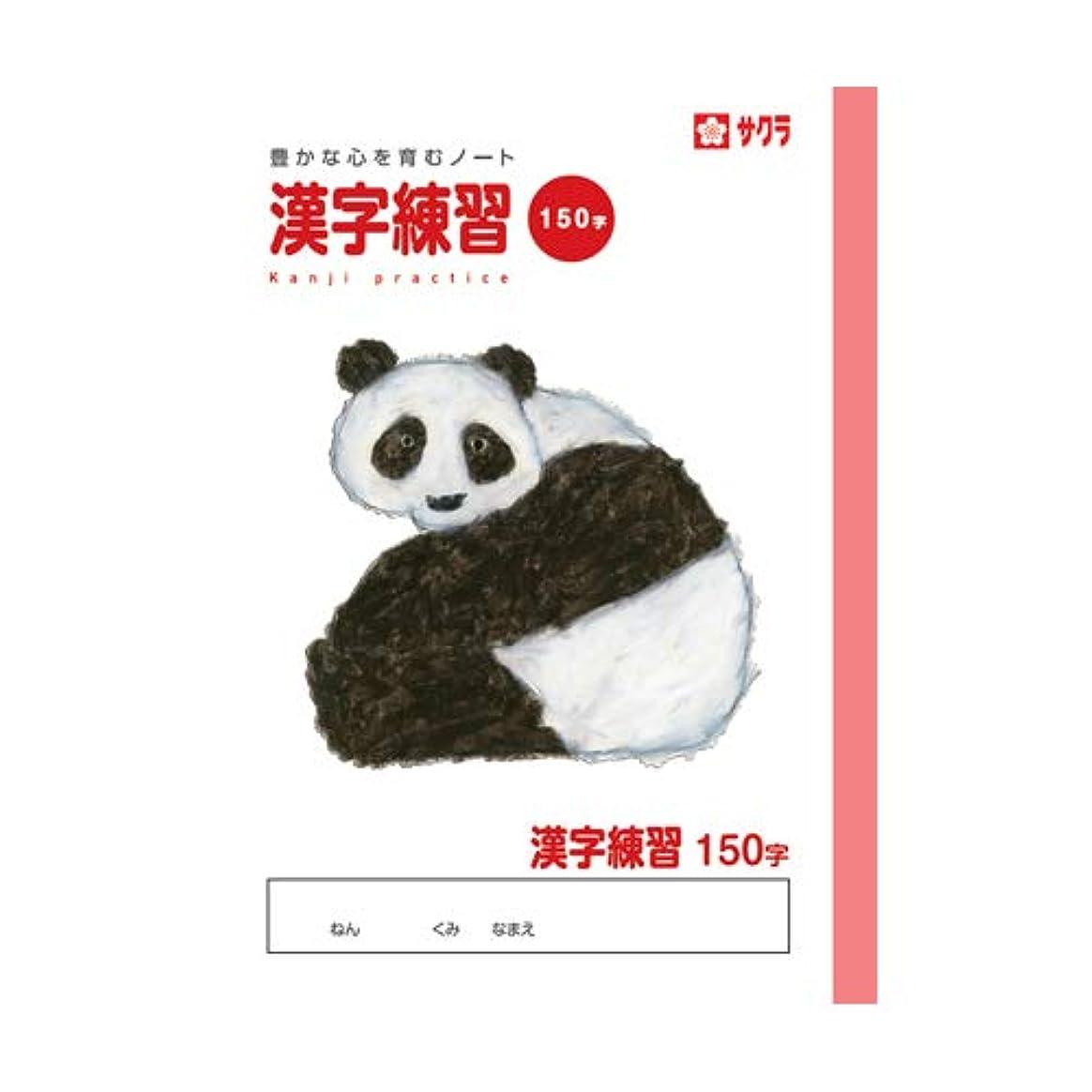 階下貴重なはっきりとサクラクレパス サクラ学習帳 漢字練習 150字 NP56 (× 3冊)