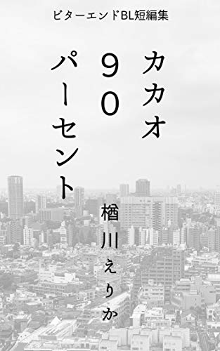 カカオ90パーセント: ビターエンドBL短編集 (えりか書房)