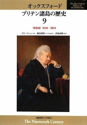 オックスフォード ブリテン諸島の歴史〈9〉19世紀―1815年‐1901年