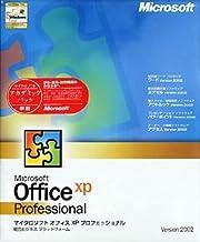 【旧商品】Office XP Professional アカデミック