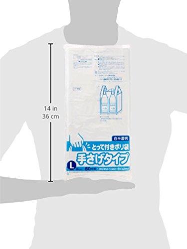 『日本サニパック ゴミ袋 ポリ袋 取っ手付きL 白半透明 50枚組 ごみ袋 Y-19』のトップ画像