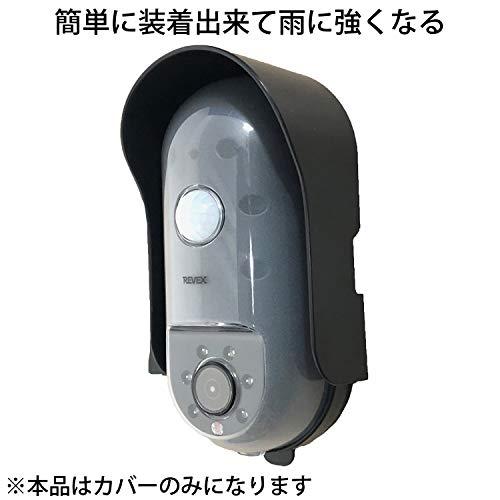 『リーベックス(Revex) 防犯カメラ SD1000用 防雨カバー SD-CV1』の1枚目の画像