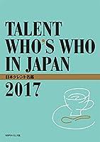 日本タレント名鑑 (2017)