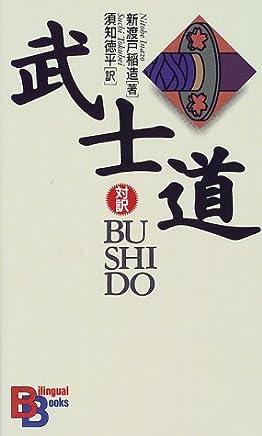 武士道 (講談社バイリンガル・ブックス)