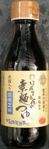 【おすすめ同梱商品!化学調味料無添加!】ほんまもんの素麺つゆ K-素麺つゆ単品