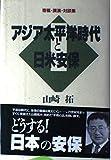 アジア太平洋時代と日米安保―寄稿・講演・対談集