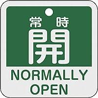 緑十字 バルブ開閉札 常時開(緑) 50×50mm 両面表示 アルミ製 159132