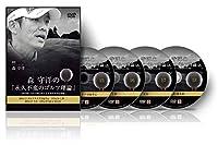 ゴルフ 教材 DVD 森 守洋の「永久不変のゴルフ理論」~体の使い方を分離させて芯を食わせる応用編~