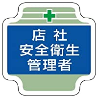 367-05 安全管理関係胸章 店社安全衛生管理者