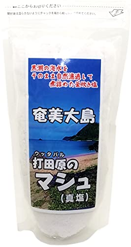 奄美大島 打田原のマシュ(真塩) 【釜焚き天然塩】250g
