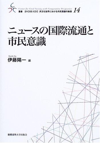 ニュースの国際流通と市民意識 (叢書・21COE‐CCC多文化世界における市民意識の動態)