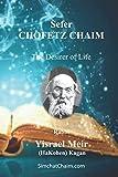 Sefer CHOFETZ CHAIM: Desirer of Life