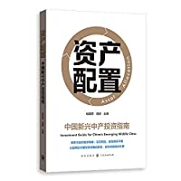 Asset Allocation-A Guide to China's Emerging Middle Class Investment(Chinese Edition)