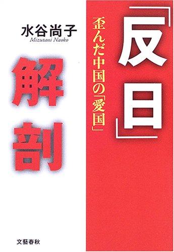 「反日」解剖 歪んだ中国の「愛国」の詳細を見る