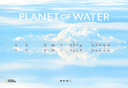 PLANET OF WATER (NATIONAL GEOGRAPHIC)