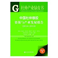 Eucommia Green Paper Industry: Chinese eucommia rubber Resources and Industrial Development Report (2014 to 2015)(Chinese Edition)