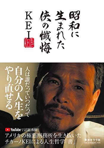 昭和に生まれた侠の懺悔 ([テキスト])