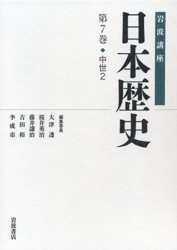中世2 (岩波講座 日本歴史 第7巻)