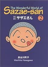 対訳 サザエさん〈2〉【講談社英語文庫】