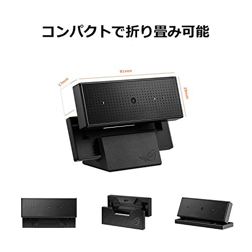 ASUSROGEye1080p/60fps対応ストリーミング向けWEBカメラコンパクトで折りたたみ可能なデザイン