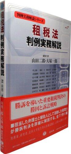 租税法判例実務解説 (判例実務解説シリーズ)