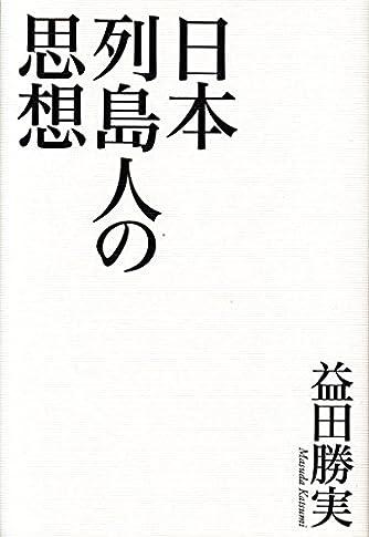 日本列島人の思想