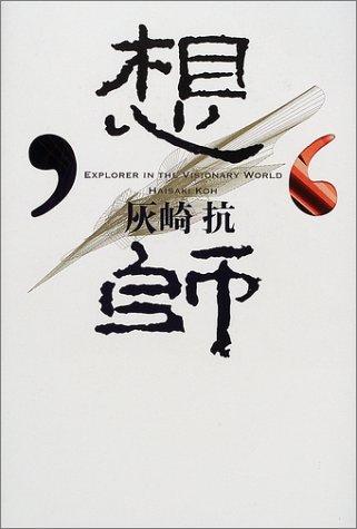 想師―EXPLORER IN THE VISIONARY WORLD